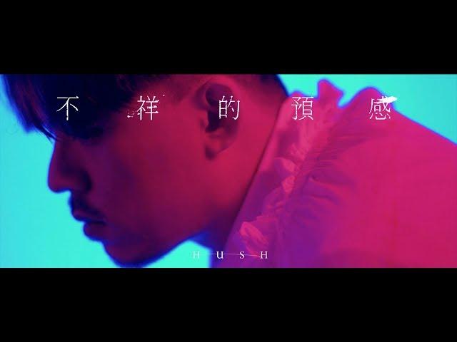 HUSH - [ 不祥的預感 ] Official Music Video