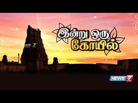 ஊத்துக்குளி சுக்ரீஸ்வரர் ஆலயம்   Sri Sukreeswarar Temple   இன்று ஒரு கோயில்  Subscribe➤ https://bitly.com/SubscribeNews7Tamil  Facebook➤ http://fb.com/News7Tamil Twitter➤ http://twitter.com/News7Tamil Instagram➤ https://www.instagram.com/news7tamil/ HELO➤ news7tamil (APP) Website➤ http://www.ns7.tv    News 7 Tamil Television, part of Alliance Broadcasting Private Limited, is rapidly growing into a most watched and most respected news channel both in India as well as among the Tamil global diaspora. The channel's strength has been its in-depth coverage coupled with the quality of international television production.