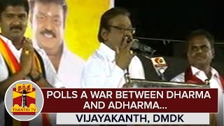 TN Elections 2016 is a War between Dharma and Adharma : Vijayakanth - Thanthi TV