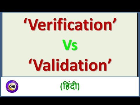 Verification Vs Validation (Hindi) .