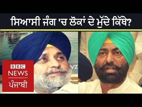 Punjab politics: 3 questions amid AAP implosion, SAD crisis I BBC NEWS PUNJABI
