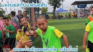แข่งบอลกับแฟนคลับ ลงเตะช่วยทีม ดอยสะเก็ด บอลเดินสาย จ.เชียงใหม่ | KAMSING FAMILY