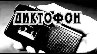История на ночь - ДИКТОФОН