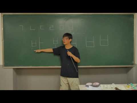 видео: корейская азбука (한글) Согласные (자음)