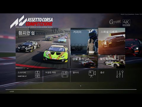 Assetto Corsa Competizione Intercontinental GT Pack - Game Play [정식한글판 게임플레이] |
