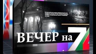 Вечер на 7. Далия Северин, Александр Борняков, Федор Крыжановский