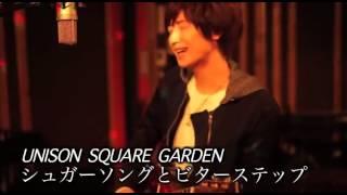 佐香智久---シュガーソングとビターステップ