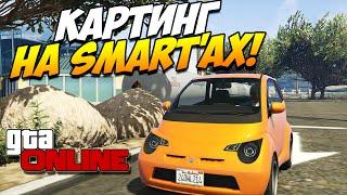GTA 5 ONLINE PC | КАРТИНГ НА SMART'ах! #57