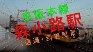 京阪本線【森小路駅(通過・到着風景)】