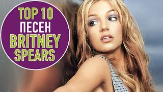 ТОП 10 ПЕСЕН BRITNEY SPEARS | TOP 10 BRITNEY SPEARS SONGS