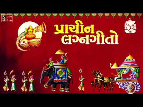 પ્રાચીન લગ્નગીતો - Best Gujarati LagnaGeeto - Popular Marriage Songs
