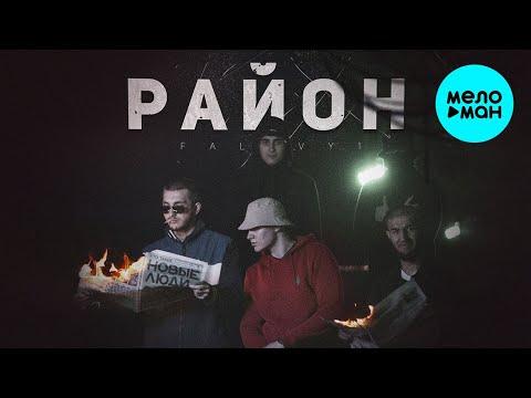 Falavy1 - Район