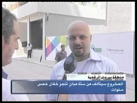 Beirut Digital District Launching - LBCI