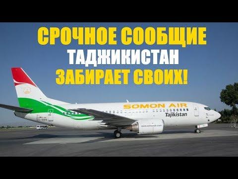 Чартерные рейсы. Срочное сообщение для граждан Таджикистана 26.05.2020