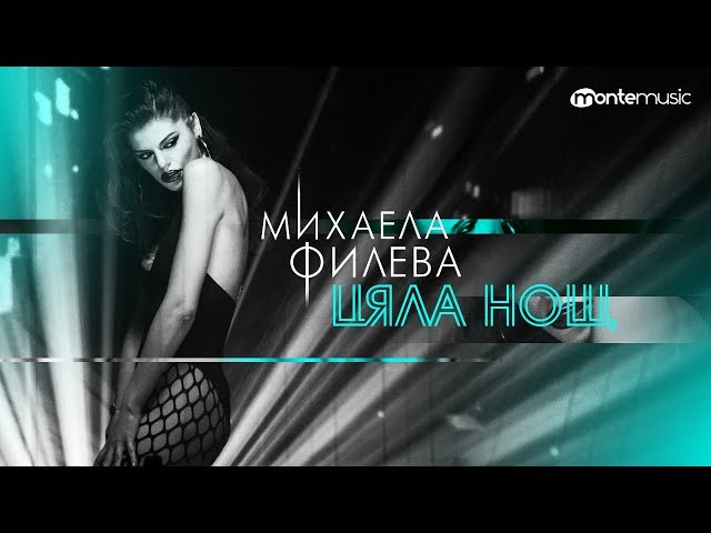 Mihaela Fileva - Цяла нощ (Official Video)