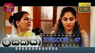 Amuthu Rasikaya || අමුතු රසිකයා | Episode -47 | 2019-04-25 | Rupavahini TeleDrama Thumbnail