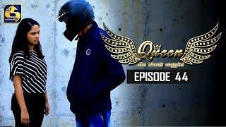 Queen Episode 44    ''ක්වීන්''     04th October 2019 Thumbnail