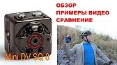 12 мар 2016. Купить мини видеокамеру http://minicam96. Ru/mini-videokamerar-mini-dv-md80.