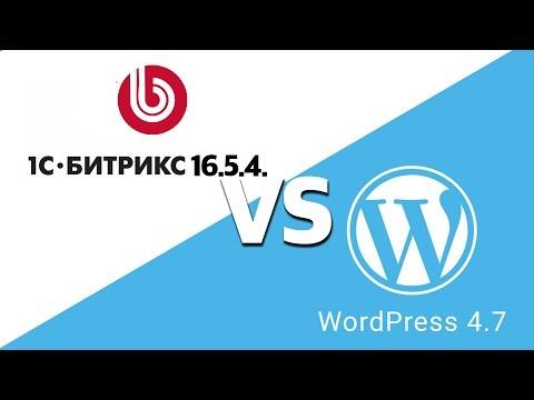 Что лучше Bitrix (1С Битрикс) или Wordpress с точки зрения юзабилити?