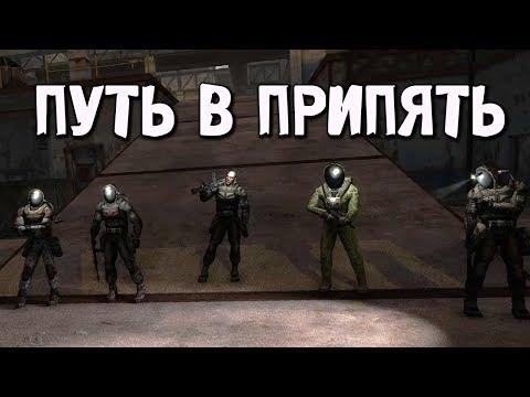 ДОРОГА В ПРИПЯТЬ. S.T.A.L.K.E.R. GUNSLINGER MOD #12