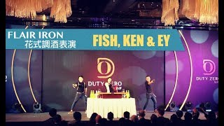花式調酒表演 香港FLAIR IRON Duty Zero by cdf