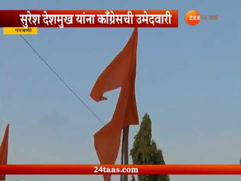 Local Self Government Election   Parbhani   Hingoli   Shiv Sena Vs Congress