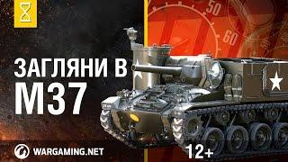 Загляни в реальный танк М37. Часть 2.