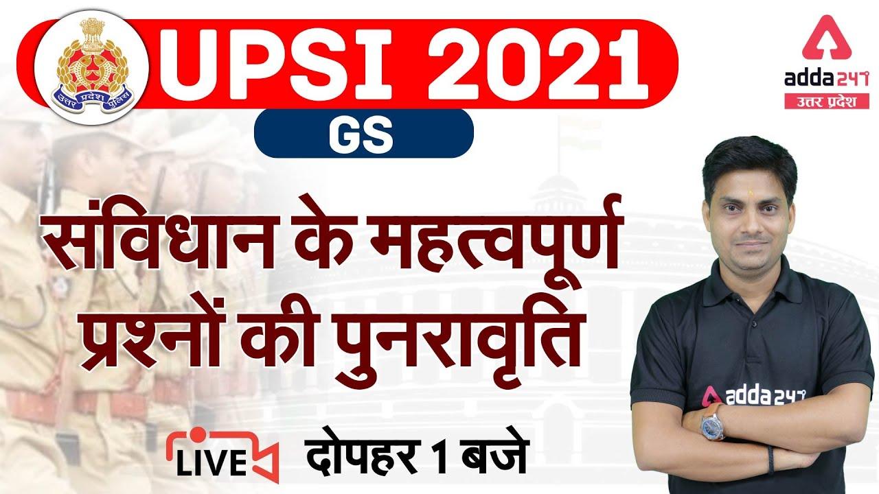 UPSI 2021 | General Studies | संविधान के महत्वपूर्ण प्रश्नों की पुनरावृति  | UP SI Exam Preparation