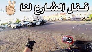 الدوريات مقفلين الشوارع لنا والسبب ؟؟ | موكب من نوع مختلف✌
