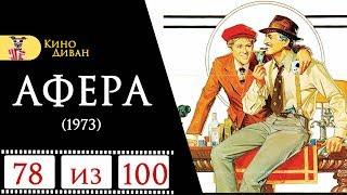 Афера (1973) / Кино Диван - отзыв /