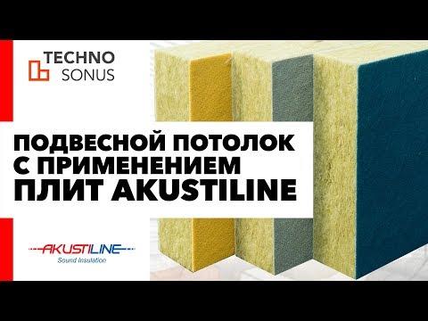 Был обычный подвесной потолок - стал акустический: плиты Akustline | Акустические материалы