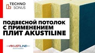 Был обычный подвесной потолок - стал акустический: плиты Akustline   Акустические материалы