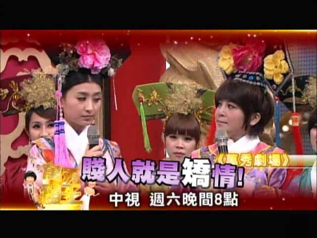 中視6/28「萬秀豬王」#98精采預告/ 後宮真煩傳1