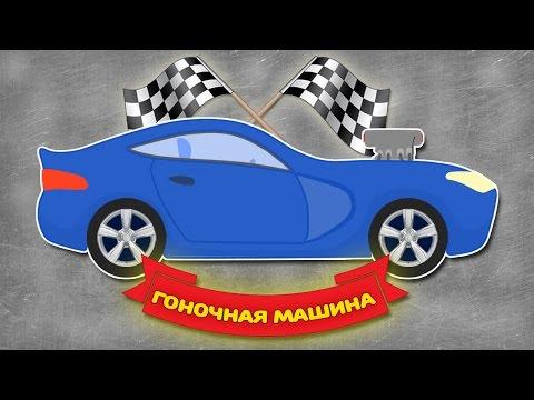 Мультфильм синяя машина