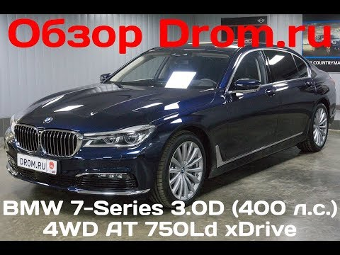 BMW 7-Series 2017 3.0D (400 л.с.) 4WD AT 750Ld xDrive - видеообзор