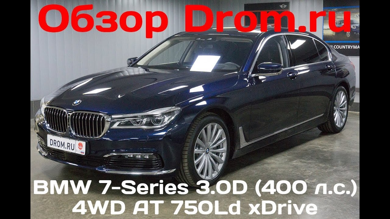 Bmw 7 Series 2017 3 0d 400 л с 4wd At 750ld Xdrive видеообзор
