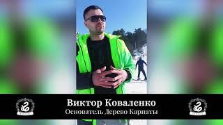 Виктор Коваленко (предприниматель, Дерево Карпаты) о работе с Karagez Web Studio.