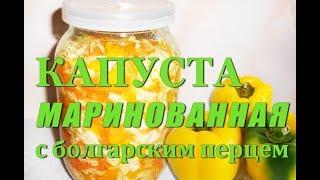 КАПУСТА маринованная с  БОЛГАРСКИМ ПЕРЦЕМ на зиму. САМЫЙ вкусный РЕЦЕПТ!