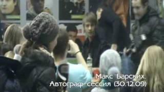 Макс Барских. Автограф-сессия (30.12.09)