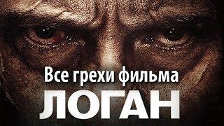 Все грехи фильма 'Логан'