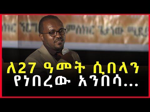 ለ27 ዓመት ሲበላን የነበረው አንበሳ…. | AmharicTube | Ethiopia