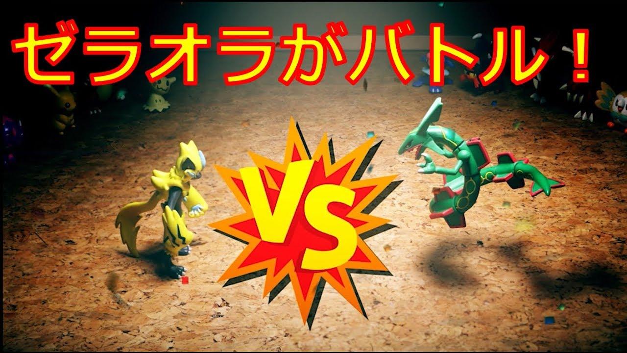 公式】ポケモン モンコレストーリー #8 ゼラオラ vs レックウザ!! 勝つ