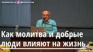торсунов О.Г.  Как молитва и добрые люди влияют на жизнь