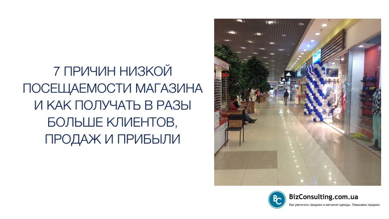 Как привлечь покупателей в магазин 7 критических ошибок отсутствия клиентов 2dae7b39468