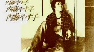 「酔ヶ浜」 1977年-作詞:阿木燿子 作曲:宇崎竜童 内藤やす子、1977(...