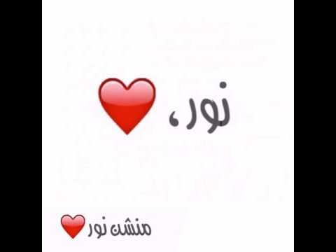 شعر باسم نور Youtube