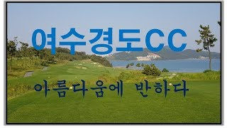 전남 여수경도CC 섬 전체가 골프장이네요.
