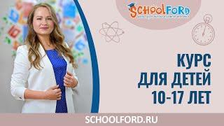 Курс «Юный интеллектуал» для детей 10-17 лет
