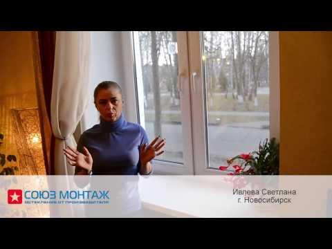 Отзывы клиентов о компании СОЮЗ МОНТАЖ г. Новосибирск (пластиковые окна)