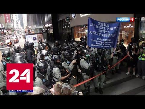 США обвинили Китай в подрыве прав и свободы Гонконга: как реагирует Пекин - Россия 24